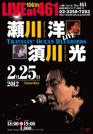 ライブ情報:ザ・ダイナマイツのボーカル・ギターの瀬川洋さん ・須川光さん Live @461