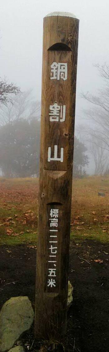 丹沢山系・鍋割山山頂2015.11.22