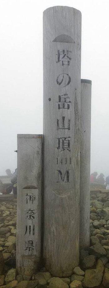 丹沢山系・塔ノ岳山頂2015.11.22