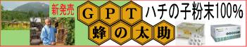 はちの子粉末「GPT蜂の太助低分子」